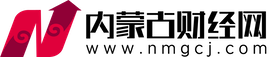 内蒙古财经网